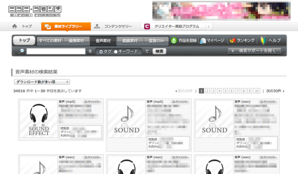 iphonesound01