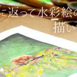 【着色所要時間3時間】童心に返って水彩絵の具で描いてみた