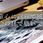 【1.5h】再び童心に返って風景画を水彩絵の具で描いてみた