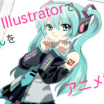 Illustratorでミクさんをアニメ塗りする3/9(ミクの日)