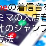 iPhoneの着信音をファミマの入店音やマリオのジャンプ音にする方法
