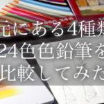 手元にある4種の24色色鉛筆を比較してみた