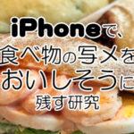 iPhoneで食べ物の写メをおいしそうに残す研究