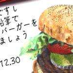 年末ですし色鉛筆でハンバーガーを描きましょう