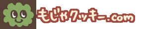 もじゃクッキー.com